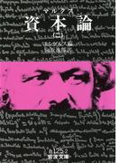 マルクス 資本論 2(岩波文庫)