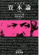 マルクス 資本論 1(岩波文庫)
