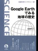 Google Earthでみる 地球の歴史(岩波科学ライブラリー)