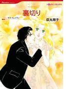 ハーレクインコミックス セット 2017年 vol.72(ハーレクインコミックス)