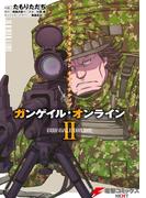 ソードアート・オンライン オルタナティブ ガンゲイル・オンライン II(電撃コミックスNEXT)