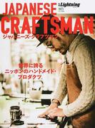 別冊ライトニングVol.174 ジャパニーズクラフツマン JAPANESE CRAFTSMAN