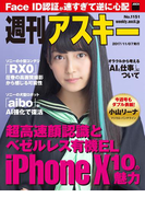 週刊アスキー No.1151(2017年11月7日発行)(週刊アスキー)