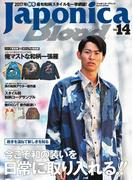 Japonica Blood vol.14