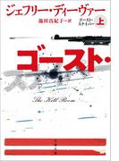 ゴースト・スナイパー 上(文春文庫)
