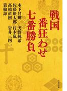 戦国 番狂わせ七番勝負(文春文庫)