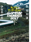 【ポイント40倍】キャプテンサンダーボルト 下(文春文庫)