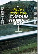 【ポイント40倍】キャプテンサンダーボルト 上(文春文庫)