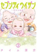 セブンティウイザン 3巻(バンチコミックス)
