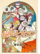 最後のレストラン 10巻(バンチコミックス)