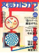 文芸カドカワ 2017年12月号(文芸カドカワ)