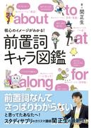 【ポイント50倍】核心のイメージがわかる!前置詞キャラ図鑑