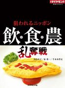 飲・食・農乱奪戦 狙われるニッポン