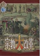 ルターの宗教大改革 (聖書コレクション)