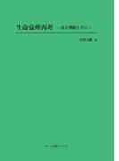 【オンデマンドブック】生命倫理再考ー南方熊楠と共にー (ヌース学術ブックス)