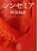 【全1-2セット】シンセミア