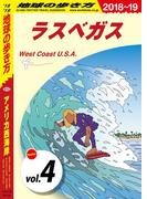 地球の歩き方 B02 アメリカ西海岸 2018-2019 【分冊】 4 ラスベガス