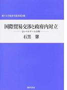 国際貿易交渉と政府内対立 2レベルゲーム分析 (神戸大学経済学叢書)