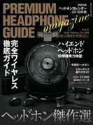 PREMIUM HEADPHONE GUIDE MAGAZINE vol.9