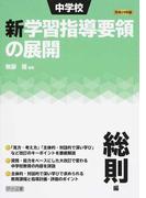中学校新学習指導要領の展開 総則編平成29年版