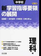 中学校新学習指導要領の展開 理科編平成29年版