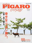 フィガロジャポンヴォヤージュ Vol.37 幸せなニッポン旅へ。京都/金沢/瀬戸内