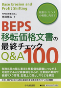 BEPS移転価格文書の最終チェックQ&A100 税務ガバナンスの構築に向けて