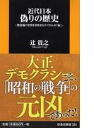 近代日本偽りの歴史 無意識に史実を歪ませるリベラルの「病」 (扶桑社新書)