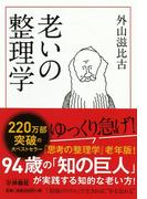 老いの整理学 (扶桑社文庫)(扶桑社文庫)