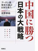 中国に勝つ日本の大戦略 プーチン流現実主義が日本を救う 戦闘なしで中国に勝つ方法とは?