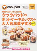 殿堂入りレシピも大公開!クックパッドのホットケーキミックスの大人気お菓子108 Part2
