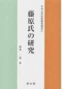 藤原氏の研究 (日本古代氏族研究叢書)