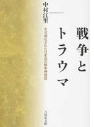 戦争とトラウマ 不可視化された日本兵の戦争神経症