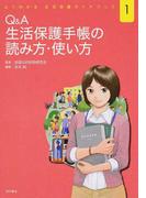 Q&A生活保護手帳の読み方・使い方 (よくわかる生活保護ガイドブック)