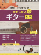 挫折しないギター入門 簡易コードで完奏できる! 2017