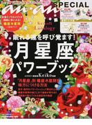 眠れる運を呼び覚ます!月星座パワーブック Keiko的Lunalogy (MAGAZINE HOUSE MOOK)(マガジンハウスムック)