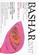 BASHAR 2017 世界は見えた通りでは、ない