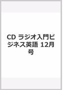 NHKラジオ入門ビジネス英語 2017 12 12