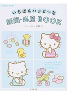 いちばんハッピーな妊娠・出産BOOK