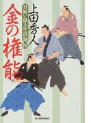 日雇い浪人生活録 4 金の権能 (ハルキ文庫 時代小説文庫)(ハルキ文庫)