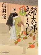 菊太郎あやうし (ハルキ文庫 時代小説文庫 剣客同心親子舟)(ハルキ文庫)