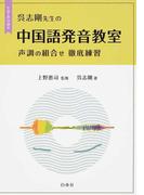呉志剛先生の中国語発音教室 声調の組合せ徹底練習