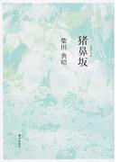 猪鼻坂 歌集 (まひる野叢書)
