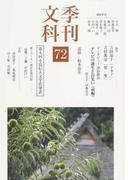 季刊文科 第72号 澤田隆治・テレビの誕生とお笑い 前編