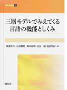 三層モデルでみえてくる言語の機能としくみ (開拓社叢書)