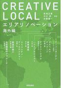 CREATIVE LOCAL エリアリノベーション 海外編