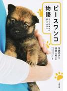 ピースワンコ物語 犬と人が幸せに暮らす未来へ