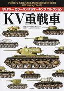 KV重戦車