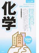化学 2019年度版