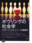 ボウリングの社会学 〈スポーツ〉と〈レジャー〉の狭間で (青弓社ライブラリー)